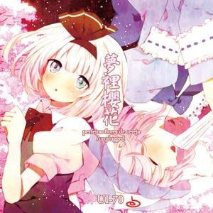 夢裡櫻花 ~ perfeitas flores de cereja/unplugged