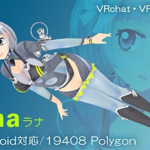【VRアバター】Rana -First- (ラナ -初期Ver-)