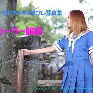 女子大生マキマキのコスプレ写真集・セーラー服編