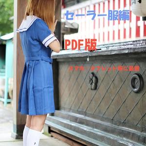 女子大生マキマキのコスプレ写真集・セーラー服編・PDF版