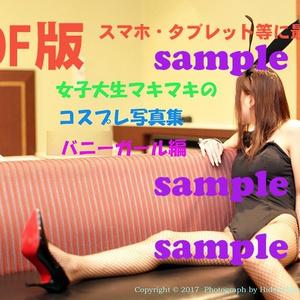 女子大生マキマキのコスプレ写真集・バニーガール編・PDF版