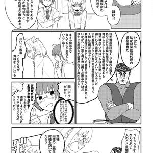 【DL版】筋骨MGチャーミーエリー