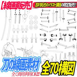【刀のアングル全70種素材】の線画データ「刀の部位素材」
