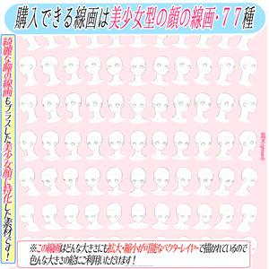 【線画販売】「少年~美少女型」顔の構図アングル素材「全197種」