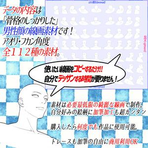 【線画販売】「オトナ男性型」顔のアングル素材「全112構図の線画」