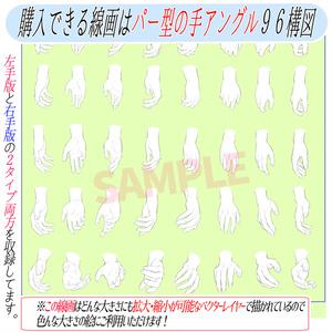 【線画販売】手のアングル素材「全452構図の線画」