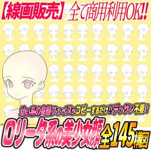 【線画販売】ロリータ系童顔幼女の顔アングル素材「全145構図」