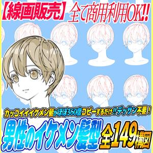 【線画販売】男性の髪型アングル素材「ミディアムヘア全149構図」
