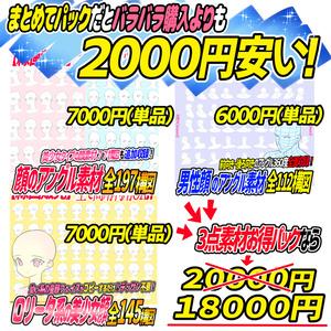 【まとめ買い2000円オフ】顔の線画素材「3点まとめてお得パック」