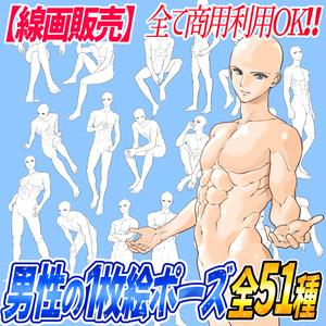 【線画販売】男性の1枚絵ポーズの全身素材「全51種のポーズ集」