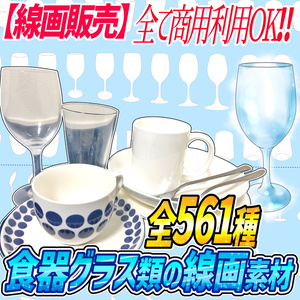 【線画販売】コップ/お皿/食器アングルの商用OK素材「全561種」