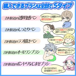 吉村拓也のオリジナル作画ペン「全5種類セット」「クリップスタジオ専用」