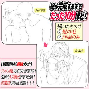 【線画販売】カップルのキスポーズの線画素材集「全52構図」