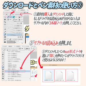 吉村拓也の髪ツヤベタペン「全2種類セット」「クリップスタジオ専用」