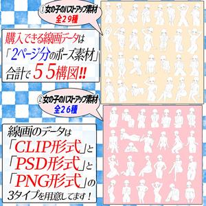 【線画販売】女の子のバストアップポーズ素材集「全55構図」