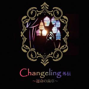 【CD版】Changeling外伝~運命の歯車~