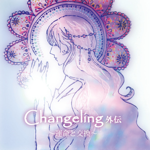 Changeling~運命と交換~