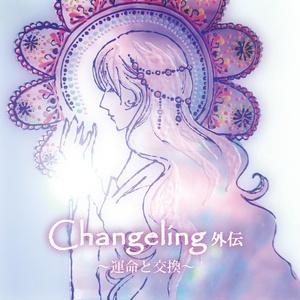 【DL版】Changeling~運命と交換~