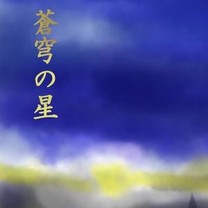 【衛昂・剣涼】「蒼穹の星」