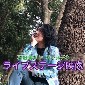 【6/30まで販売】石田洋介 in パフォデ8 ライブステージ映像
