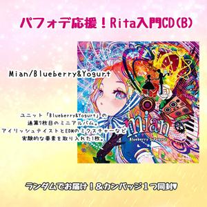 【在庫復活!】パフォデ応援!Rita入門CD(B)