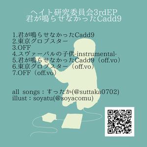 3rdEP「君が鳴らせなかったCadd9」-ヘイト研究委員会(mp3DL可)