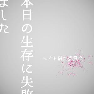 1stAlbum「本日の生存に失敗しました」-ヘイト研究委員会(mp3DL可)
