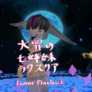 大罪の七姉妹 ラクスリア Lunar Plantsにて