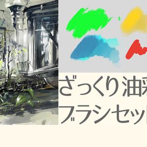 【 CLIP STUDIO】ざっくり厚塗りブラシセットD