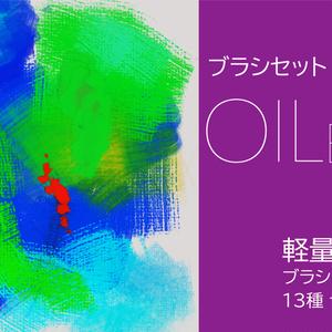 【CLIP STUDIO/油彩ブラシセット】 OIL-EB