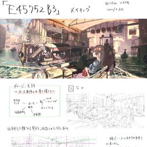 E45752B3メイキング【Clipデータ付き】