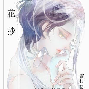 探花抄Ⅰ・Ⅱセット