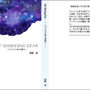 My Shooting Star. ―ジェミニとほうき星2―