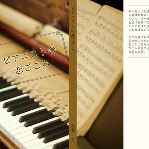 ピアニストの恋ごころ