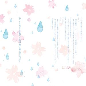 花降るブックカバー用紙