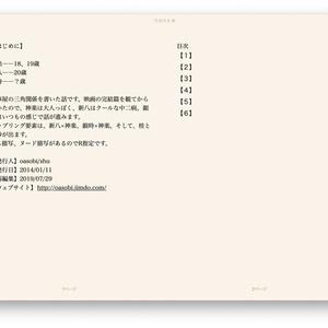 ワカツトキ【電子書籍】