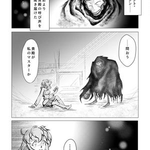 呪腕殿といっしょLv.1