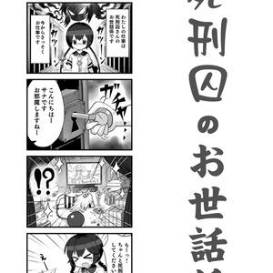 【電子版】死刑囚のお世話係vol.1