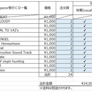 【専用窓口】Horror Emperor発行CD一括注文