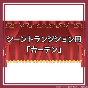 【商用利用可/OBS用】シーントランジション用動画素材「カーテン」