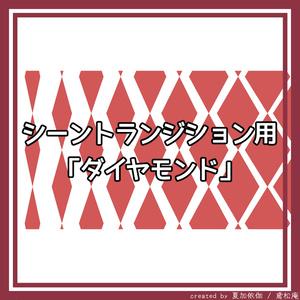 【商用利用可/OBS用】シーントランジション用動画素材「ダイヤモンド」