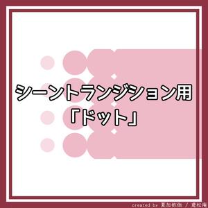 【商用利用可/OBS用】シーントランジション用動画素材「ドット」