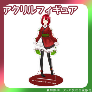夏加 依伽 アクリルフィギュア(メイン衣装)