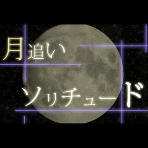 月追いソリチュード feat.結月ゆかり