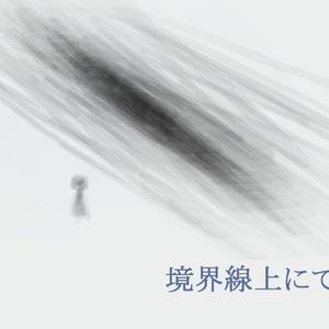 境界線上にて、 feat.初音ミク