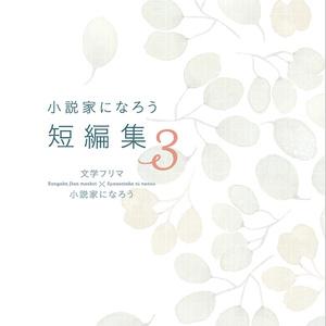 小説家になろう 短編集3