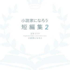 小説家になろう 短編集2