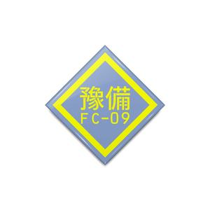 缶バッヂ/定禅寺静香専用予備電源菱形