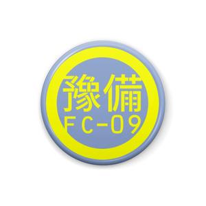 缶バッヂ/定禅寺静香専用予備電源丸型