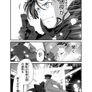 猫臥幻夜 壱(電子書籍版)